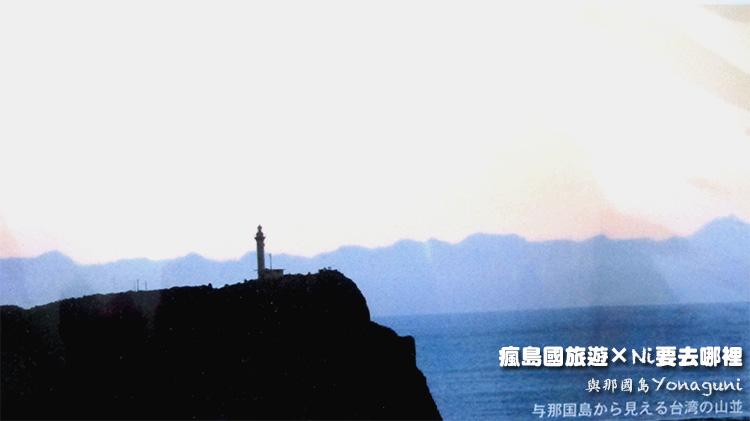 01與那國島看見台灣
