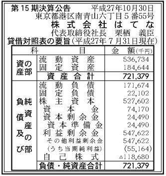株式会社はてな 第15期 決算公告(平成27年7月31日現在)