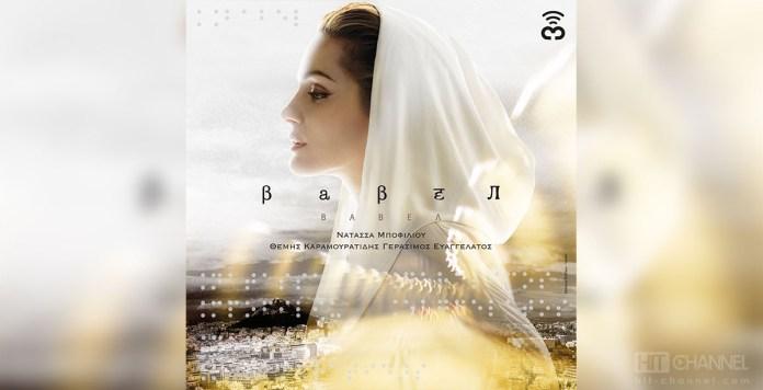 Νατάσσα Μποφίλιου - Βαβέλ - Hit Channel