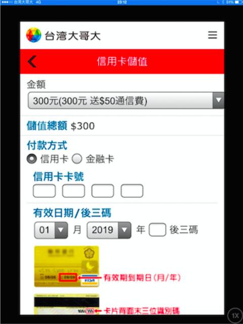 台湾モバイルのアプリ 2015年6月