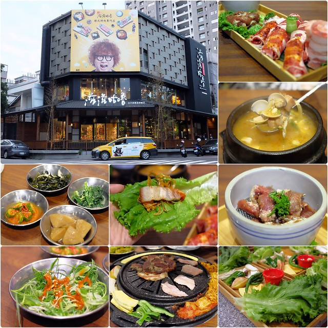 31525113271 9ed3b221d7 z - 滋滋咕嚕쩝쩝꿀꺽韓式烤肉專門店:藝人納豆開的韓式烤肉店(已歇業