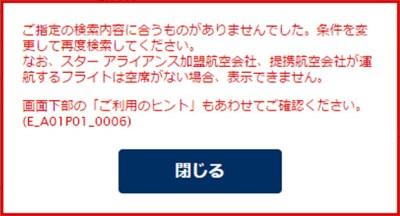 161230 ANA公式サイトでのUA特典枠空席検索3