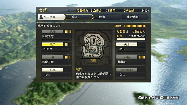 nobunaga-souzou-wpk-switch_170118(6)