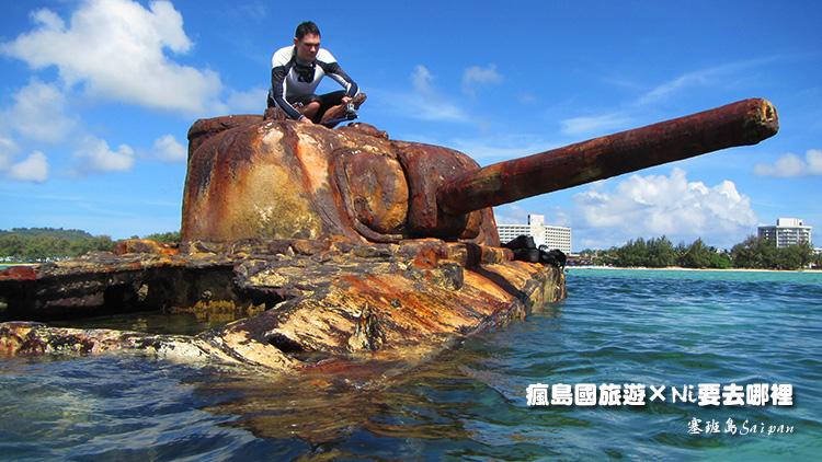 83塞班島坦克車潛水