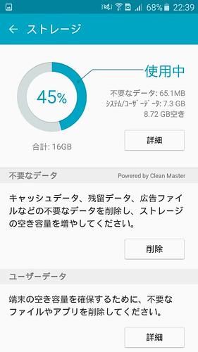 Screenshot_2015-09-06-22-39-20