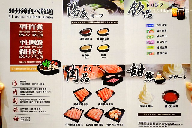 牛比蔥壽喜燒 (5)