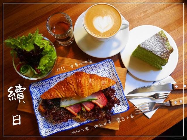 【新竹】火車站後站老屋咖啡廳,咖啡廳。遇到合拍的咖啡廳就像談戀愛一樣需要緣分,手工甜點,豬排包,喜歡花 ...