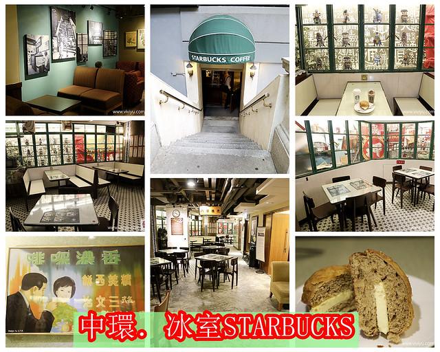 中環,冰室角落,星巴克,星巴克城市杯,香港 @VIVIYU小世界