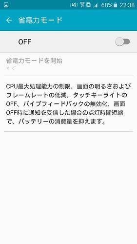 Screenshot_2015-09-06-22-38-55