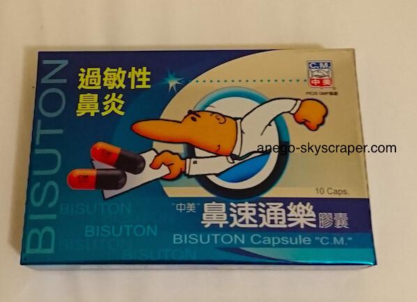 台北で買った鼻水止め