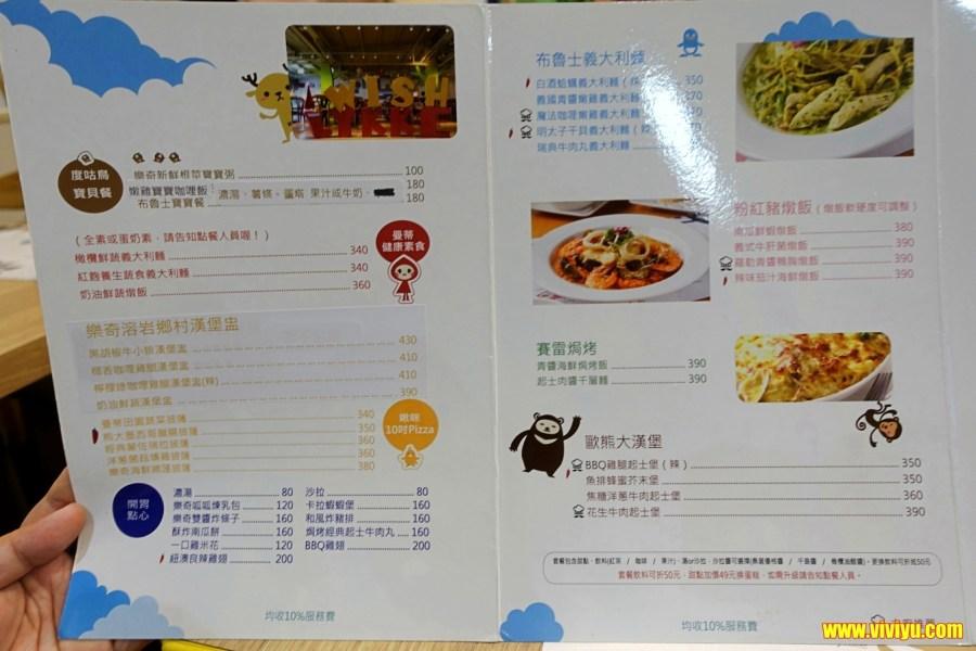 南崁親子餐廳,早午餐,桃園美食,桃園親子餐廳,樂奇願望親子館,蘆竹美食,親子餐廳 @VIVIYU小世界