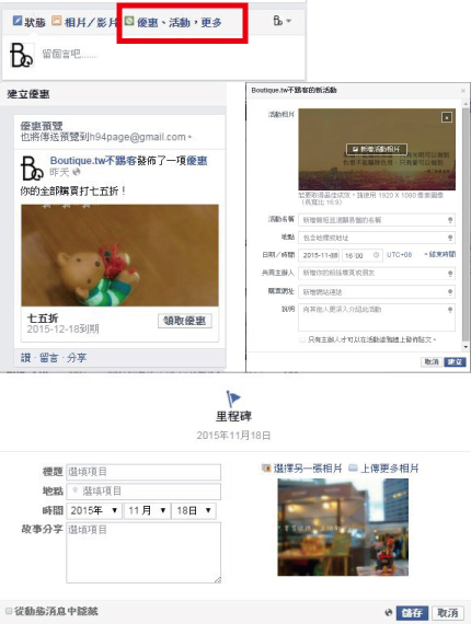 Facebook增加粉絲經營術2