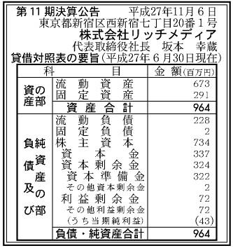 株式会社リッチメディア 第11期 決算公告(平成27年6月30日現在)