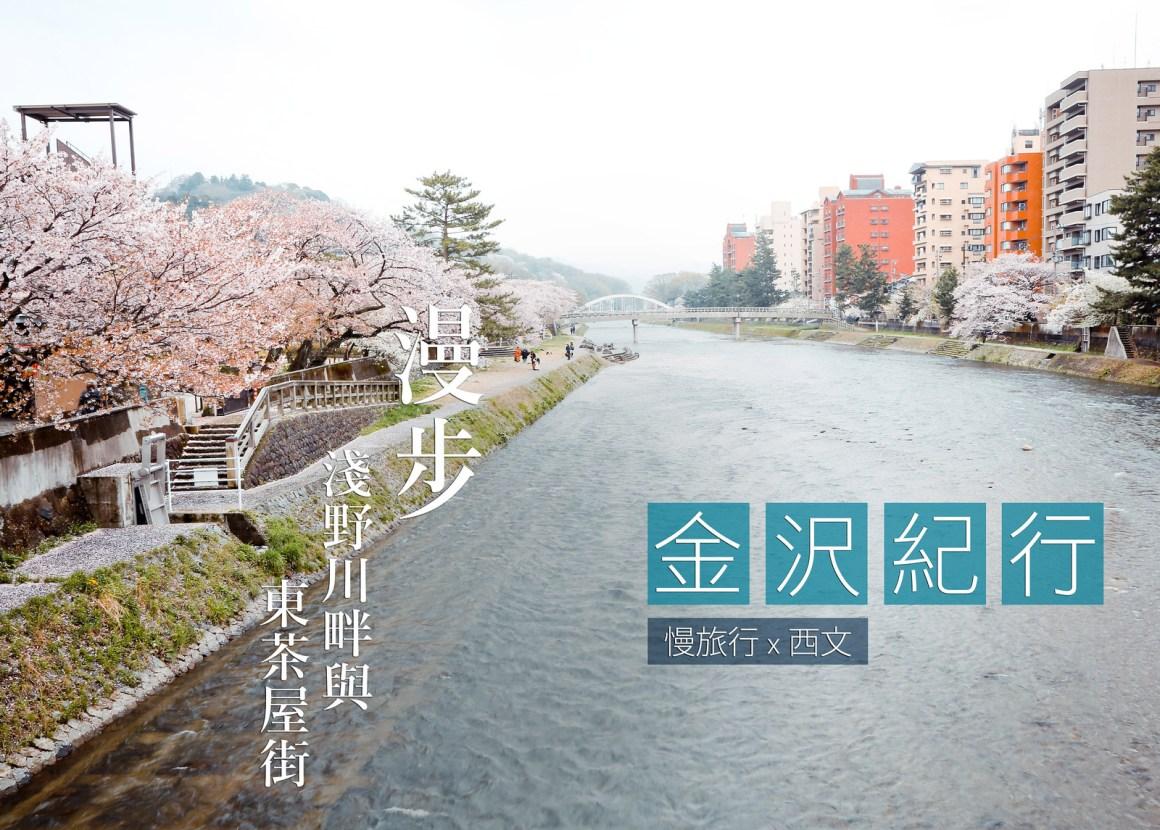 石川県金沢市 浅野川