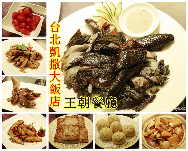 台北,台北凱撒,台北火車站,台北美食,港式料理,王朝餐廳,美食,蘿蔔絲酥餅,黑鑽雞 @VIVIYU小世界