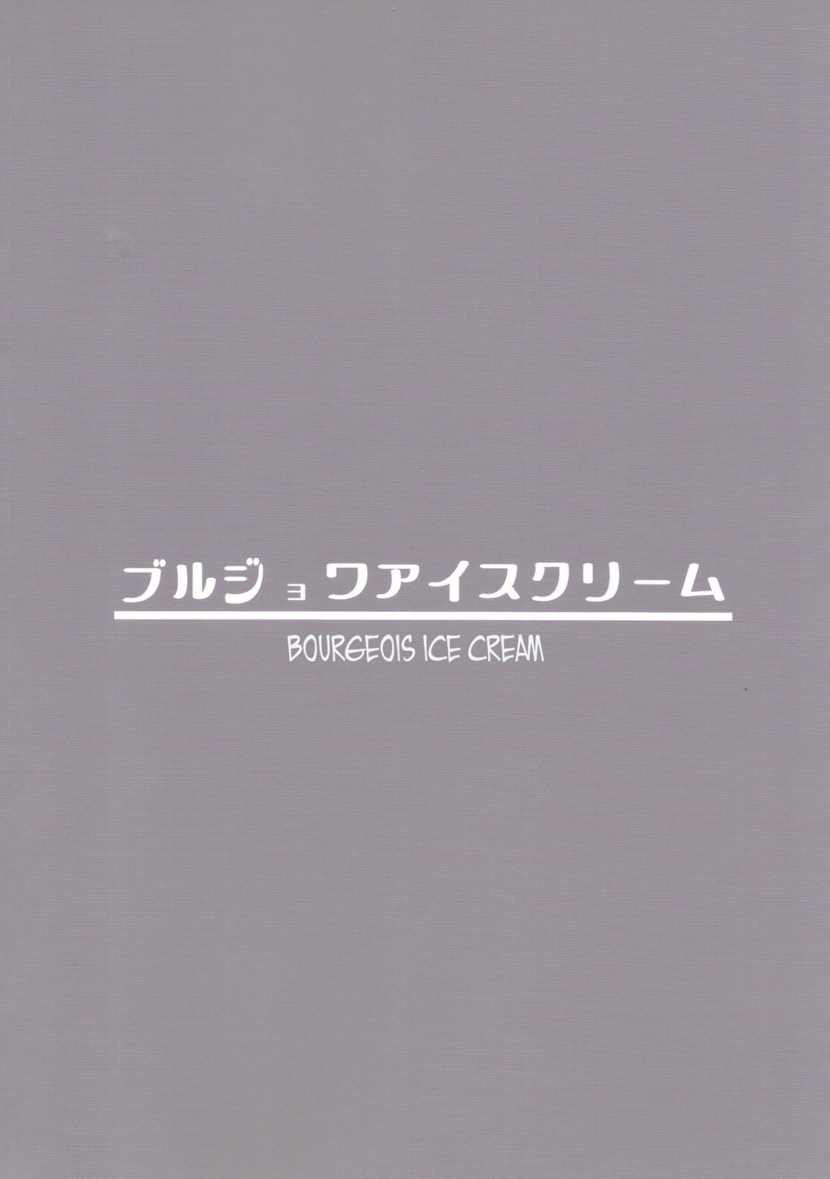 Hình ảnh  trong bài viết Shoujou Tosatsuba