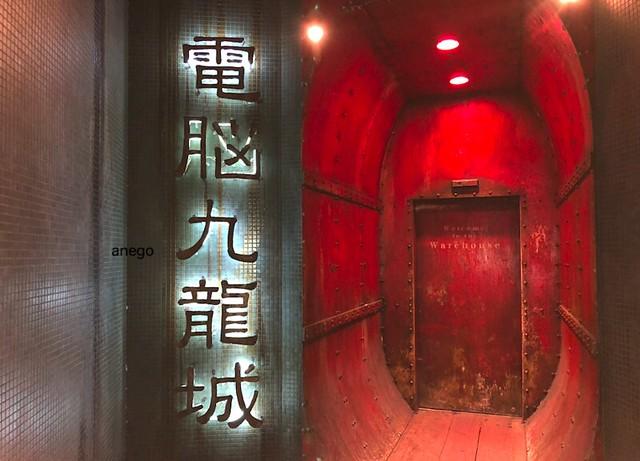 電脳九龍城