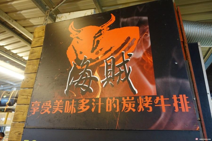 [八德美食]海賊碳烤牛排~興仁夜市裡的超人氣碳烤牛排.品嚐原汁原味碳烤牛排香 @VIVIYU小世界