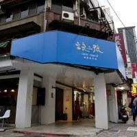 [捷運龍山寺站] 一口就回甘!立良二號深焙配方店 COFFEE:STAND UP 2,台北市自家烘焙咖啡店推薦!