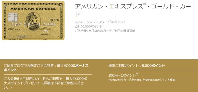 180414 アメックスゴールド紹介プログラム