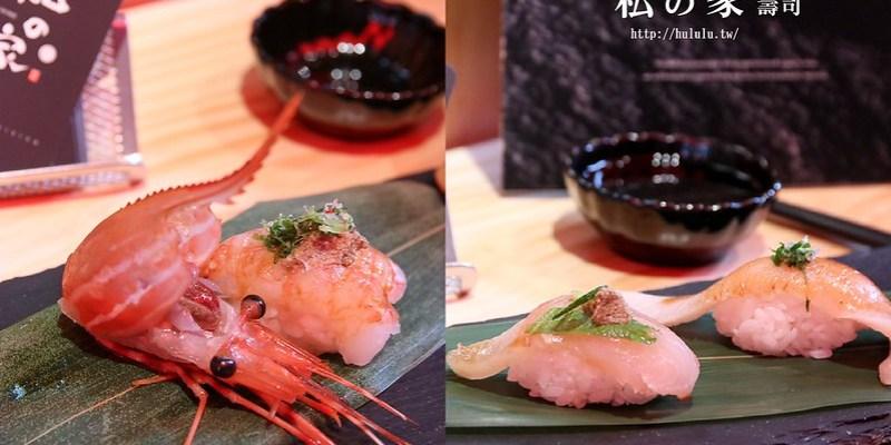 台南美食 隱身在百年市場的庶民美食,新鮮手作壽司更怄意。「私之家壽司」|東菜市場|市場美食|