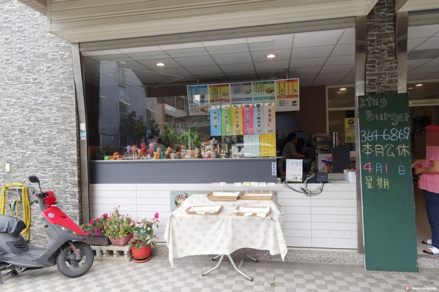 [桃園美食]國王漢堡 King Burger~陽明公園附近的西式早餐店.國王吉士厚切牛肉堡大口咬下超滿足 @VIVIYU小世界