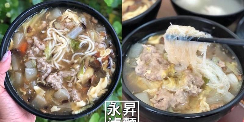 台南美食 傳統復古味大推薦!實在用量超澎湃的好吃滷麵!「永昇滷麵」|永康大橋|台南外送|