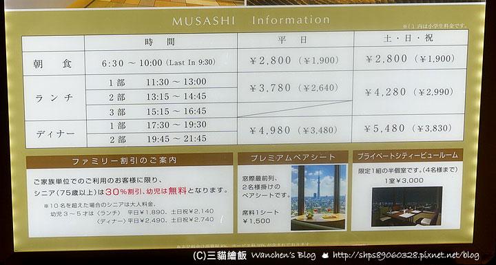 asakusa view hotel buffet price