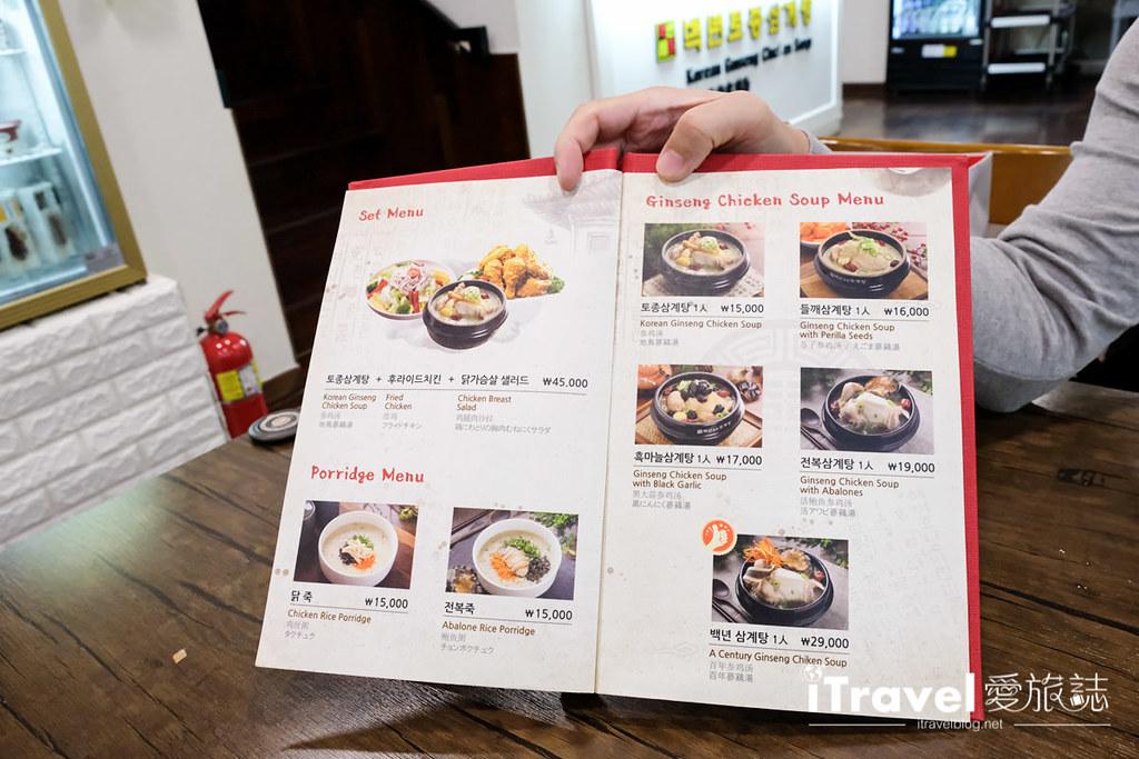 首爾美食餐廳 北村百年土種蔘雞湯 (11)