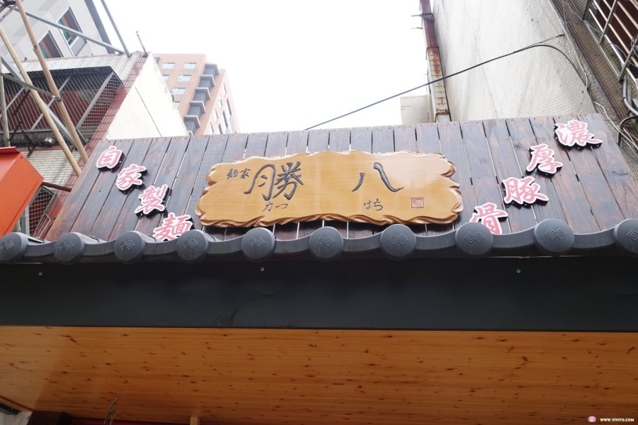 [龜山美食]麵家勝八~林口長庚醫院對面道地日式拉麵店.自製手工柚子拉麵.濃郁的豚骨湯頭.焦香味的肥叉燒.排隊名店 @VIVIYU小世界