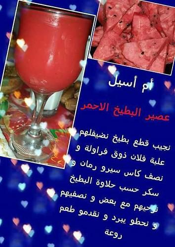 عصير البطيخ الاحمر-033  عصير البطيخ الاحمر-033 41839577052 0e138df9f7