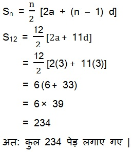 Maths Solutions For Class 10 NCERT Hindi Medium 5.1 63