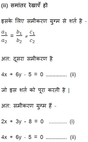 Maths NCERT Solutions For Class 10 Pairs of Linear Equations in Two Variables (Hindi Medium) 3.2 26