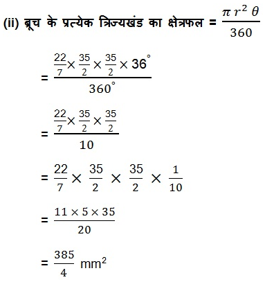 Solutions For Maths NCERT Class 10 Hindi Medium Areas Related to Circles 27