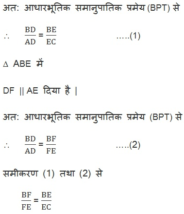 maths ch 6 class 10 Hindi Medium 6.2 12