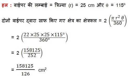 NCERT Maths Book Solutions For Class 10 Hindi Medium Areas Related to Circles 29