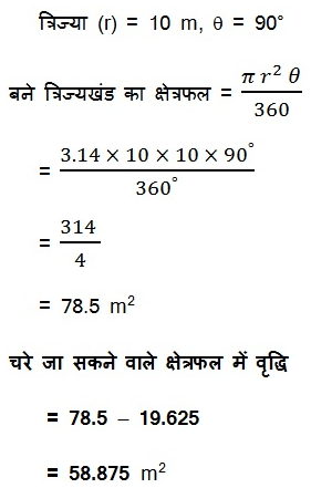 Solutions For NCERT Maths Class 10 Hindi Medium Areas Related to Circles 24