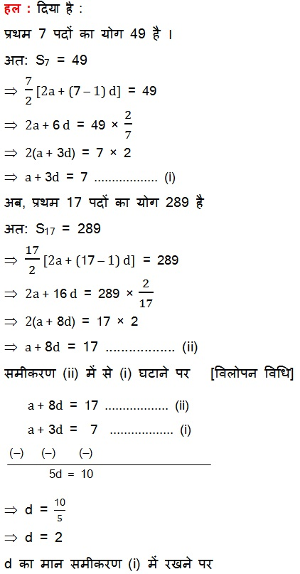 Download NCERT Solutions For Class 10 Maths Hindi Medium 5.1 54