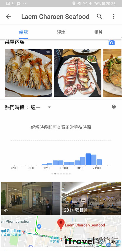 曼谷美食餐廳 Somtam Nua (5)
