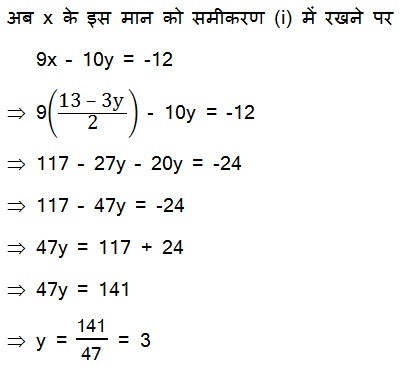 NCERT Solutions For Class 10 Maths PDF Free Hindi Medium
