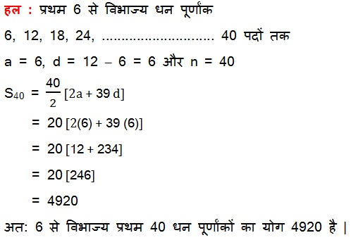 NCERT Maths Solutions For Class 10 5.1 58