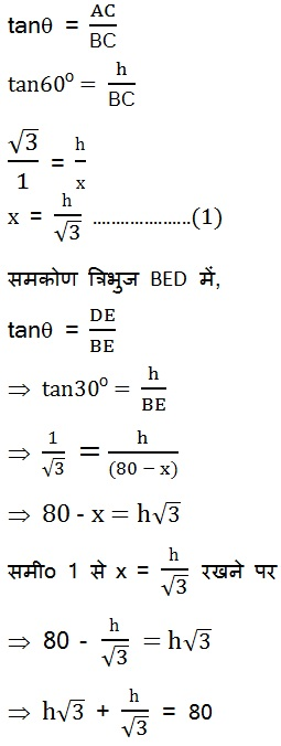 Download NCERT Solutions For Class 10 Maths Hindi Medium 9.1 20