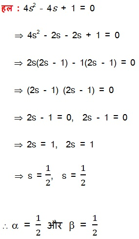 NCERT Maths Book Solutions For Class 10 Hindi Medium Chapter 2 Polynomial 2.2 9