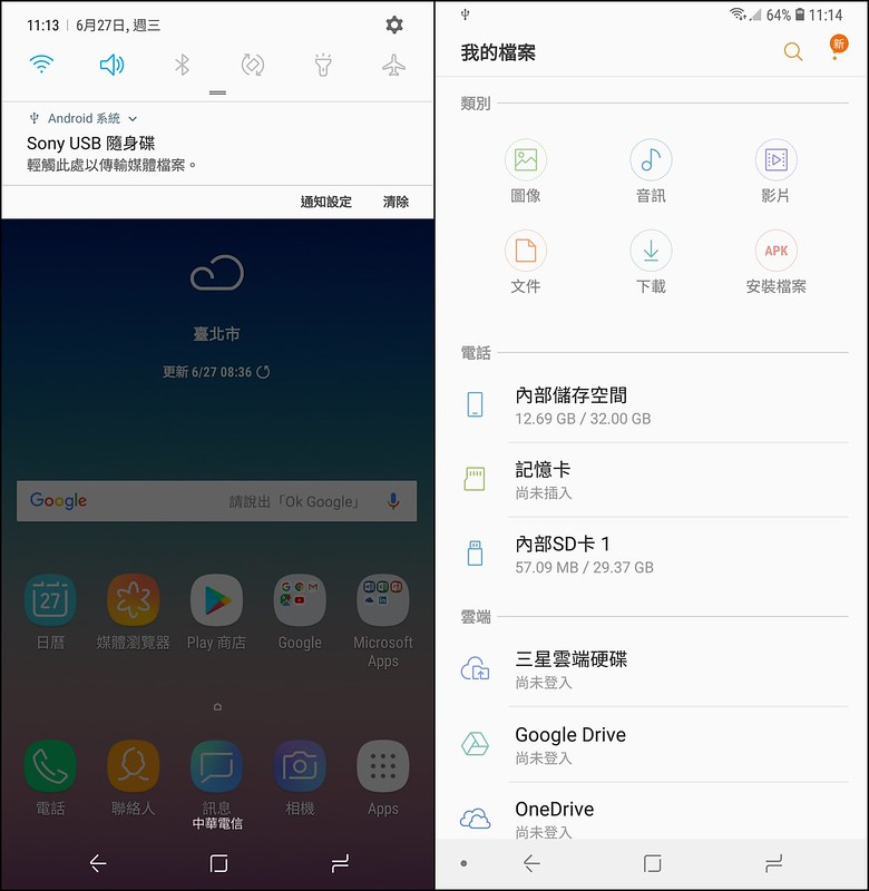 Screenshot_20180627-111348_Samsung Experience Home-side