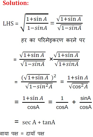 CBSE NCERT Solutions For Class 10 Maths Hindi Medium 8.1 46