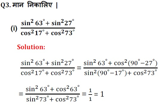 Download NCERT Solutions For Class 10 Maths Hindi Medium 8.1 32