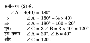class 10 Maths Chapter 3 Exercise 3.6 in english