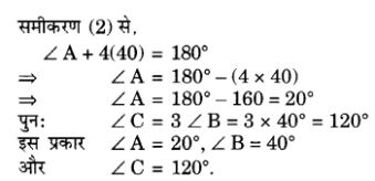 UP Board Solutions for Class 10 Maths Chapter 3 page 75 5.1