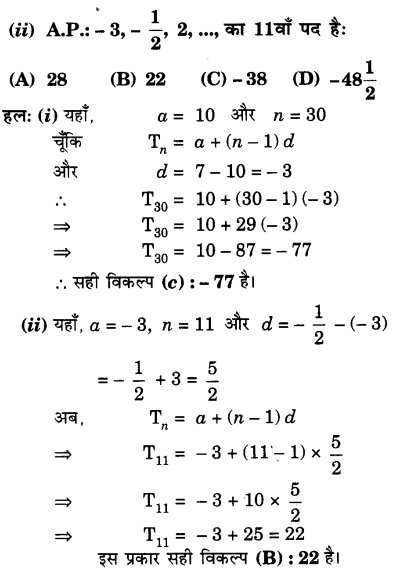 UP Board Solutions for Class 10 Maths Chapter 5 page 116 2