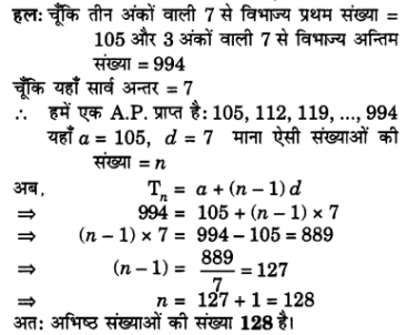 UP Board Solutions for Class 10 Maths Chapter 5 page 116 13